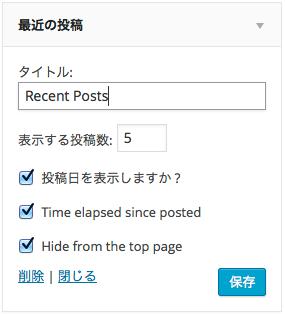 recent posts tweak widget