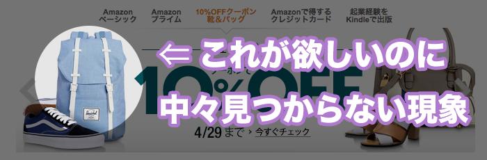 Amazonのバナーに写ってる商品が見つからない