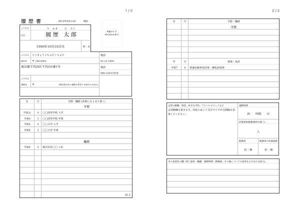 Pages履歴書テンプレートのサムネイル